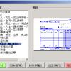 電子保存閲覧機能で楽一の伝票データをキーワード検索