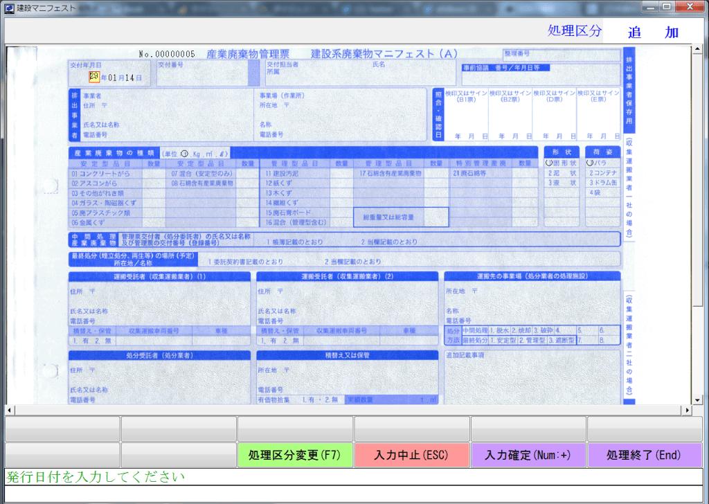 マニフェスト伝票入力画面