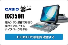 BX350R